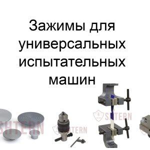 Зажимы для универсальных испытательных и разрывных машин