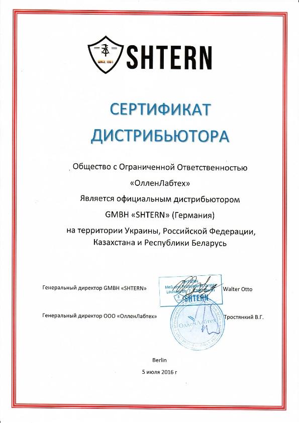 Сертификат дистрибьютора SHTERN